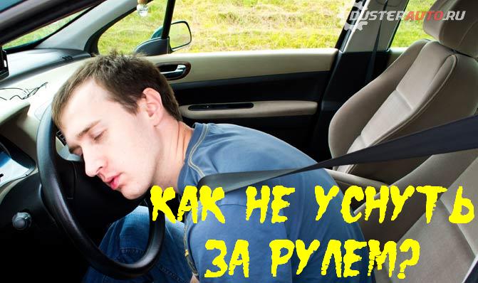 как не уснуть за рулем