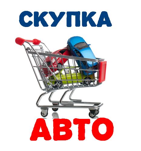 скупка авто в Москве
