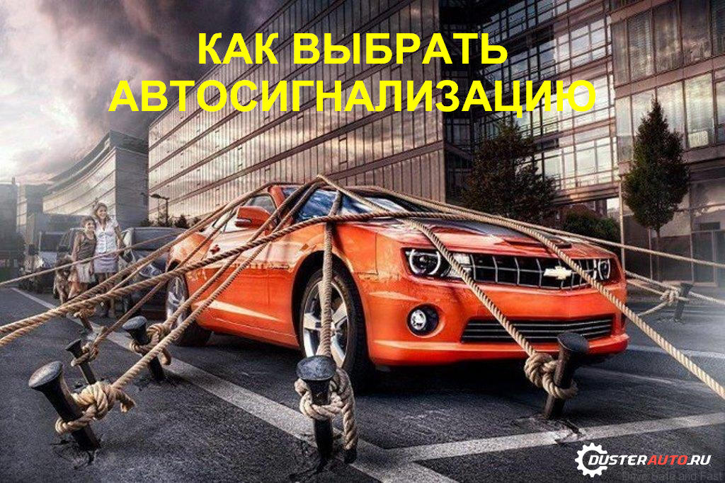 как выбрать автосигнализацию