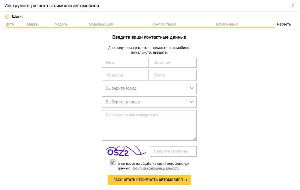 скриншот страницы