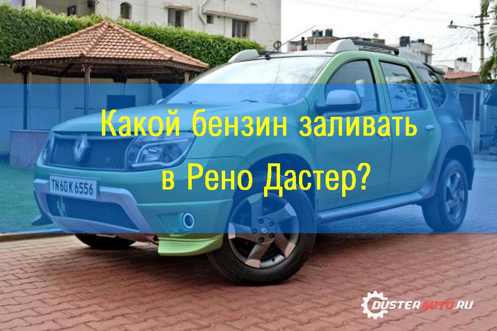 Статья о выборе бензина для Рено Дастер 2.0 или 1.6