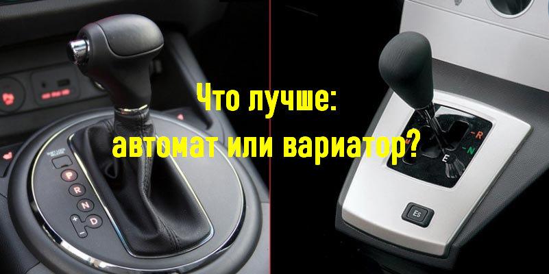 вариатор или автомат